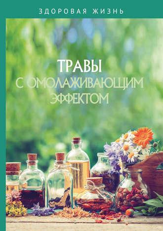 Сборник, Травы с омолаживающим эффектом