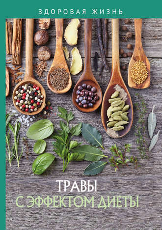 Сборник, Травы с эффектом диеты