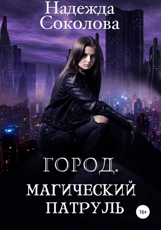 Надежда Соколова, Город. Магический патруль