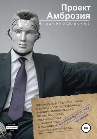 Владимир Шорохов, Проект Амброзия