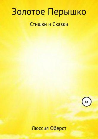 Люссия Оберст, Золотое Перышко