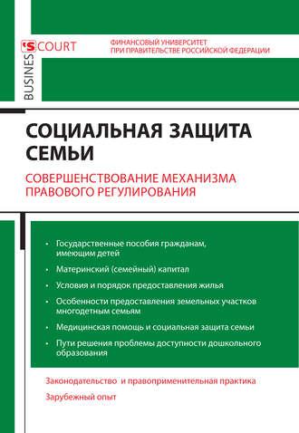 Коллектив авторов, Социальная защита семьи. Совершенствование механизма правового регулирования