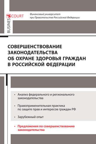 Коллектив авторов, Совершенствование законодательства об охране здоровья граждан в Российской Федерации