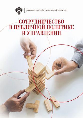 Коллектив авторов, Сотрудничество в публичной политике и управлении