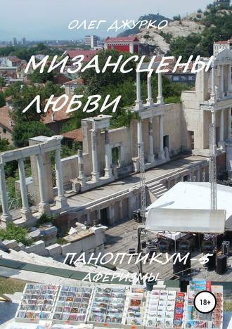 Олег Джурко, Мизансцены любви. Паноптикум 5. Аферизмы