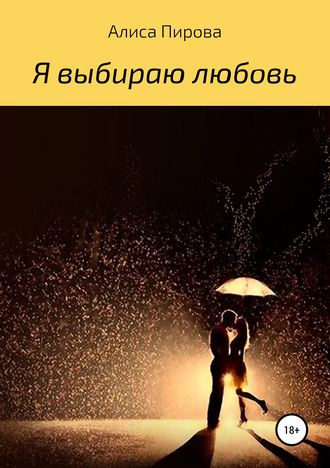 Алиса Пирова, Я выбираю любовь