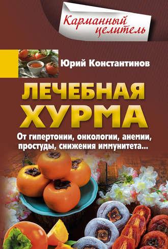Юрий Константинов, Лечебная хурма. От гипертонии, онкологии, анемии, простуды, снижения иммунитета…