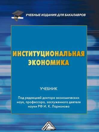 Коллектив авторов, Институциональная экономика