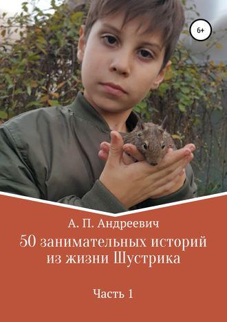 Надежда Петрова, Артем Петров, 50 занимательных историй из жизни Шустрика