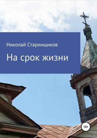 Николай Старинщиков, На срок жизни
