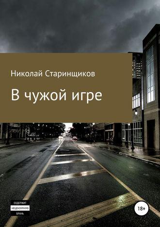 Николай Старинщиков, В чужой игре