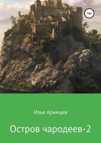 Илья Аримцев, Остров чародеев 2