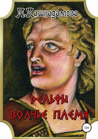 Ирина Кашкадамова, Дельфы. Волчье племя
