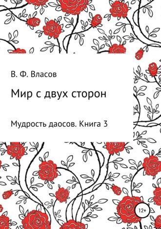 Владимир Власов, Мир с двух сторон