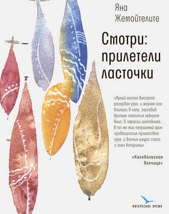 Яна Жемойтелите, Смотри: прилетели ласточки