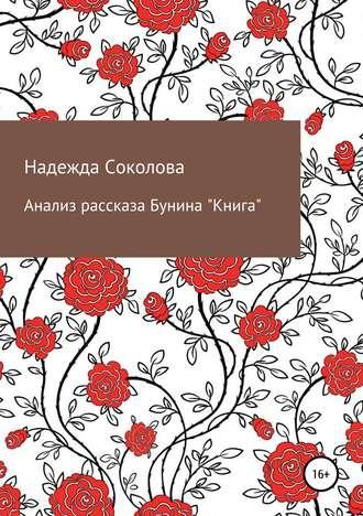 Надежда Соколова, Анализ рассказа Бунина «Книга»