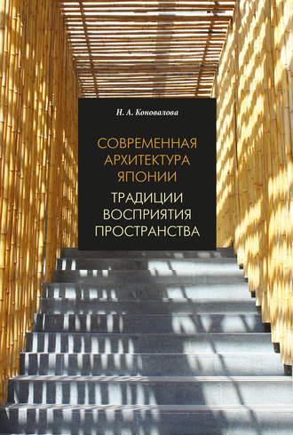 Нина Коновалова, Современная архитектура Японии. Традиции восприятия пространства