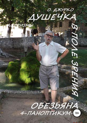 Олег Джурко, Душечка в поле зрения обезьяна. Паноптикум-4