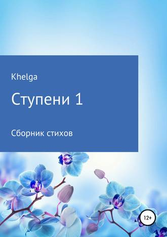 Ольга Денега, Ступени 1