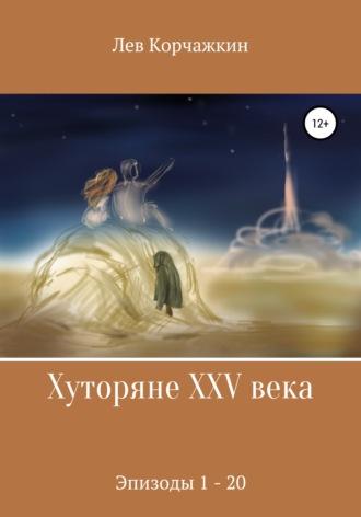 Сергей Чефранов, Хуторяне, год 2416. Эпизоды 1-14
