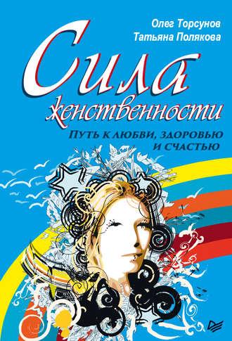 Олег Торсунов, Татьяна Полякова, Сила женственности. Путь к любви, здоровью и счастью