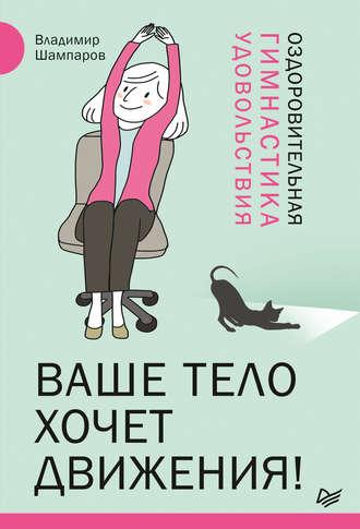 Владимир Шампаров, Ваше тело хочет движения! Оздоровительная Гимнастика удовольствия