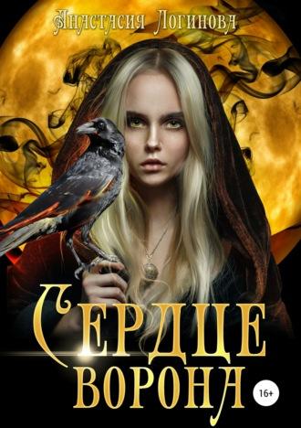 Анастасия Логинова, Сердце ворона