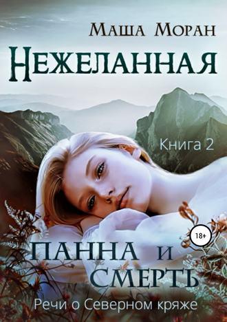 Маша Моран, Нежеланная. Книга вторая. Панна и Смерть