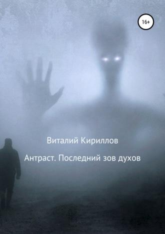 Виталий Кириллов, Антраст. Последний зов духов