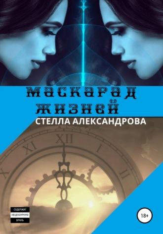 Светлана Усачева, Маскарад жизней