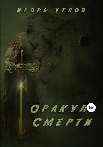 Оракул Смерти