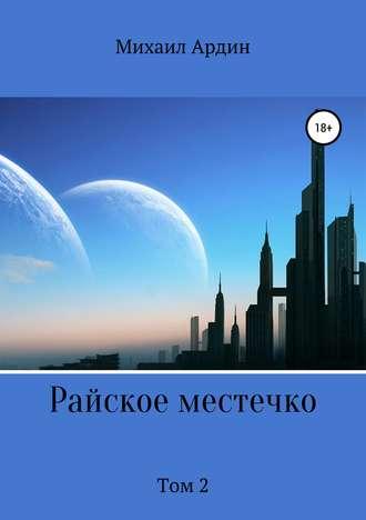 Михаил Ардин, Райское местечко. Том 2