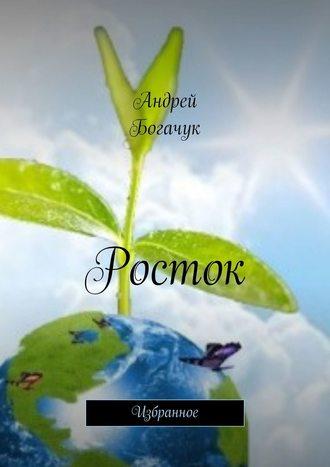 Андрей Богачук, Росток. Избранное