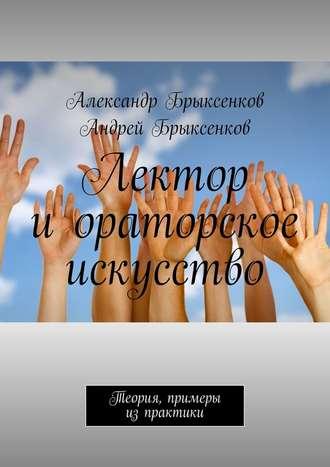 Андрей Брыксенков, Александр Брыксенков, Лектор иораторское искусство. Теория, примеры изпрактики
