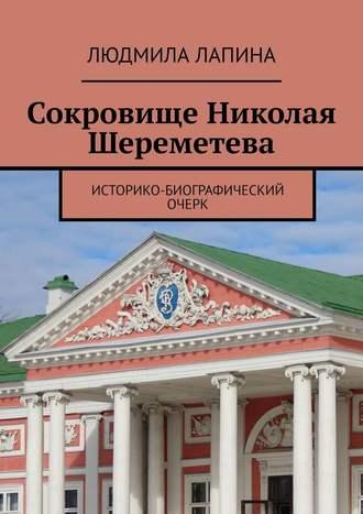 Людмила Лапина, Сокровище Николая Шереметева. Историко-биографический очерк