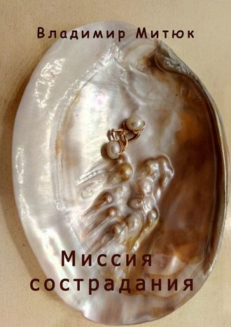 Владимир Митюк, Миссия сострадания. Нескромные новеллы