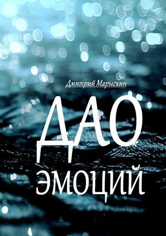 Дмитрий Марыскин, Дао эмоций