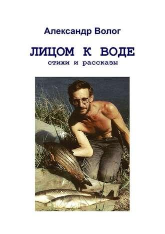 Александр Волог, Лицом к воде