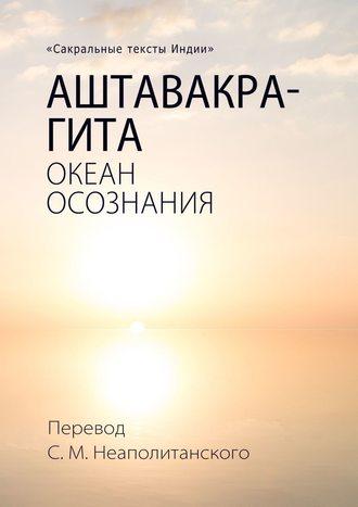 С. Неаполитанский, Аштавакра-гита. Океан Осознания