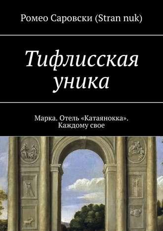 Роман Чукмасов (Stran nuk), Тифлисская уника. Марка. Отель «Катаянокка». Каждомусвое