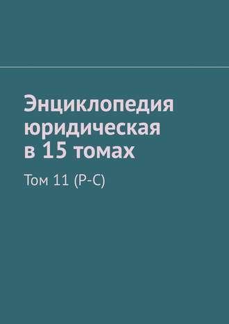 Рудольф Хачатуров, Энциклопедия юридическая в15томах. Том 11(Р-С)