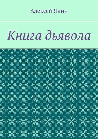 Алексей Янин, Книга дьявола