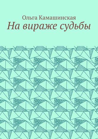 Ольга Камашинская, Навираже судьбы