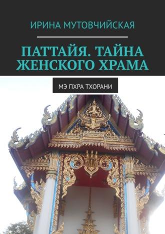 Ирина Мутовчийская, Ме Пхра Тхорани. Женский храм богини