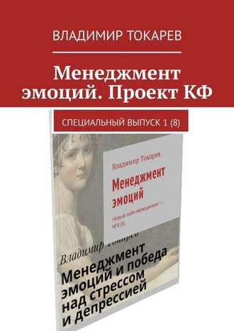 Владимир Токарев, Менеджмент эмоций. Проект КФ. Специальный выпуск 1(8)