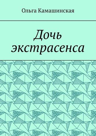 Ольга Камашинская, Дочь экстрасенса