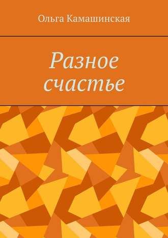 Ольга Камашинская, Разное счастье