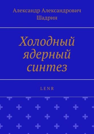 Александр Шадрин, Холодный ядерный синтез. L E N R