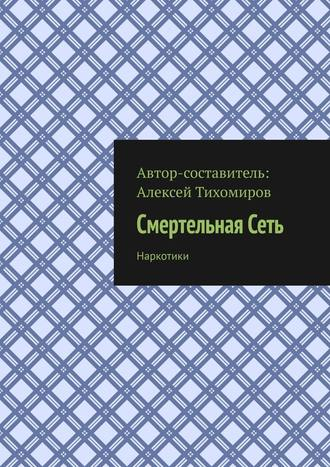 Алексей Тихомиров, Смертельная Сеть. Наркотики