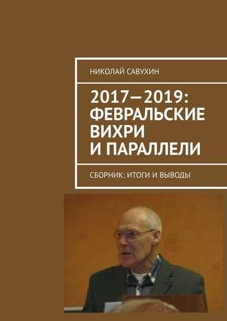 Николай Савухин, 2017—2019: Февральские вихри ипараллели. Сборник: итоги ивыводы